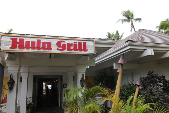 Maui Family Vacation Hula Grill